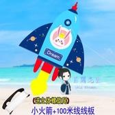 風箏 兒童卡通風箏小火箭風箏飛機風箏成人風箏 微風易飛T
