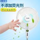 電風扇安全網罩防護網保護小孩兒童防夾手全包風扇罩兒圓形落地式 滿天星