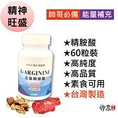 左旋精胺酸膠囊 L-arginine 60粒 99%精氨酸 一氧化氮 NO男性保健 運動保健 現貨 快速出貨