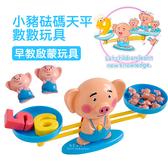小豬砝碼天秤數數學習玩具 早教啟蒙玩具 練習算數