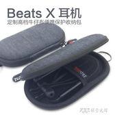 Beats X藍芽耳機收納包 數據線防丟保護袋盒迷你便攜 探索先鋒