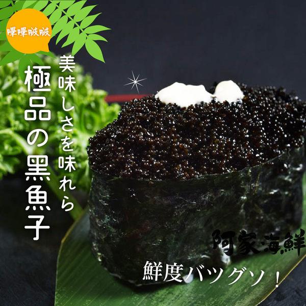 黑魚子魚卵 500g±10%/盒(黑)(柳葉魚卵)#台製#珍味魚卵#海師傅