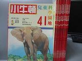【書寶二手書T1/少年童書_YBA】小牛頓_41~50期間_共10本合售_大象等