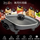 【歌林】 KOLIN 萬用料理鍋 (電火鍋/快煮鍋/火烤鍋/美食鍋)
