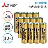 MITSUBISHI三菱 3號 超特強鹼性電池4入 / 3組