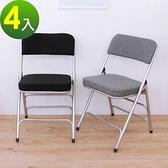 【頂堅】厚型布面沙發椅座(5公分泡棉)折疊椅/摺疊椅(二色)-4入/組灰色(銀管)