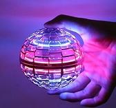 指尖陀螺 魔術球自由航線會飛行指尖陀螺手指回旋懸浮黑科技玩具【快速出貨八折優惠】