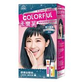 卡樂芙優質染髮霜極光藍綠_LULU限量版