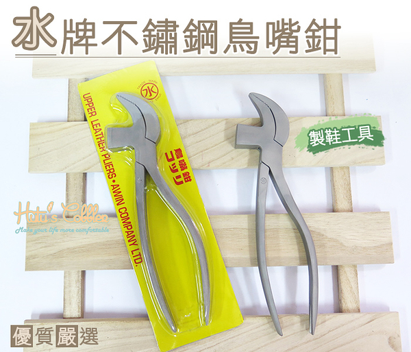 糊塗鞋匠 優質鞋材 N137 台灣製造 水牌不銹鋼鳥嘴鉗 製鞋專用工具 手工製鞋 拉幫