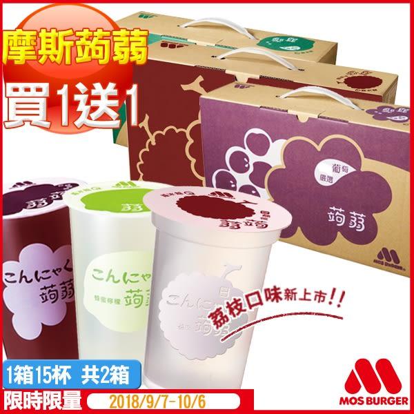 |限量買1送1 | MOS摩斯漢堡 蒟蒻【30杯/共2箱】(葡萄/蜂蜜檸檬/荔枝任選)