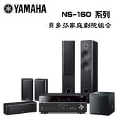 YAMAHA 山葉 RX-V683 擴大機+ NS-F160+NS-P160+NS-SW050 貝多芬家庭劇院組合【公司貨保固】
