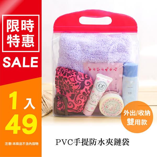 手提PVC防水果凍夾鏈袋-全透明-25.5x19x6cm-外出收納雙用-摩布工場