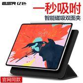iPad pro11保護套智能磁吸雙面夾蘋果平板電腦全面屏【奇趣小屋】