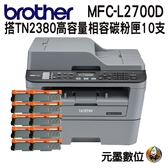 【搭TN2380高量相容碳粉匣10支】Brother MFC-L2700D 高速雙面多功能雷射傳真複合機