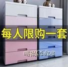 加厚特大號塑料收納箱盒抽屜式兒童衣服儲物箱多層整理箱收納櫃子MBS「時尚彩紅屋」