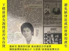 二手書博民逛書店罕見張晨光胡因夢報道Y357108
