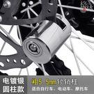碟剎鎖安全 防盜鎖摩托車 裝備單車配件【SC9002】