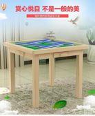 實木簡易兩用組合麻將桌餐桌手搓帶蓋麻將棋牌桌家用飯餐桌四方桌igo   良品鋪子 11/20