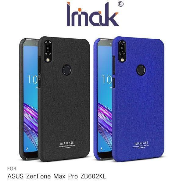 Imak ASUS ZenFone Max Pro ZB602KL 創意支架牛仔殼 指環 可立 支架 硬殼 艾美克