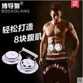腹肌貼男士運動訓練健身器材收腹機馬甲線家用瘦肚子健腹器WY【99狂歡8折購物節】