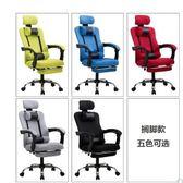 電腦椅 網布電競椅 職員辦公椅家用網吧人體工學升降旋轉可趟座椅igo『潮流世家』