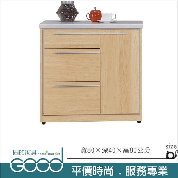 《固的家具GOOD》336-7-AJ 比佛利2.7尺石面餐櫃下座【雙北市含搬運組裝】