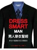 (二手書)男人穿衣聖經