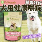 【培菓平價寵物網】PetNaturals寶天然》腸胃好好犬用健康嚼錠-60粒