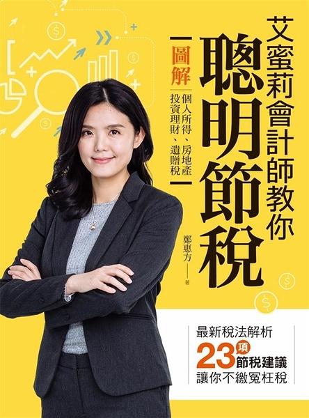 (二手書)艾蜜莉會計師教你聰明節稅:圖解個人所得、房地產、投資理財、遺贈稅