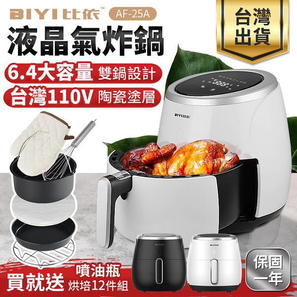 《人氣熱銷!送12件烘焙組》比依液晶觸控氣炸鍋 6.4L 大容量氣炸鍋 電炸鍋 電烤爐