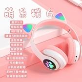耳罩式耳機 貓耳頭戴式藍牙5.0無線耳機重低音耳麥運動游戲手機電腦通用音質