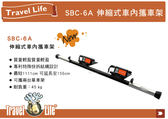 ||MyRack|| 鹿牌 Travel Life 伸縮式車內攜車架 SBC-6A 鋁合金單車架 拆胎式 自行車架