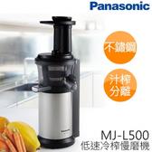 【分期0利率】Panasonic 國際牌 MJ-L500 自製果汁冰沙 慢磨蔬果機 公司貨