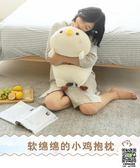 玩偶 可愛日本小雞毛絨玩具萌玩偶公仔睡覺抱枕兒童布娃娃女孩生日禮物 宜品居家