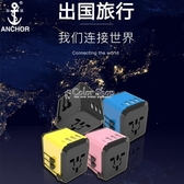 英式轉換插頭全球通出國旅行歐洲泰國香港日本萬能轉換器美版插座 交換禮物