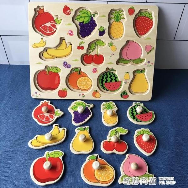 兒童蒙氏早教嵌板1-2-3歲寶寶益智木質拼圖配對玩具男女孩手抓板 奇妙商鋪