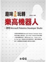二手書博民逛書店《趣味玩轉樂高機器人:使用Microsoft Robotics Studio》 R2Y ISBN:9867309278