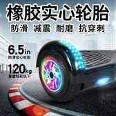 電動平衡車雙輪成人兒童代步車男女學生兩輪智能體感平行車柒彩點 aj6483【花貓女王】