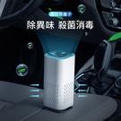 HEPA等級 Mr.Q 汽車負離子空氣清淨機 (黑色) 車內消臭 99.7%的懸浮微粒擋下 活性碳濾空氣清淨機