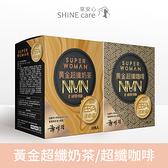 黃金超纖杯 升級版 (咖啡/奶茶) (10包/盒)【享安心】機能保健食品 速纖凍 營養餐 代謝 SHINE care
