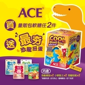 ACE 量販包軟糖240gX2包贈最夯恐龍扭蛋X1(贈品隨機出貨)[衛立兒生活館]