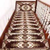 (百貨週年慶)樓梯踏墊樓梯踏步墊滿鋪定制免膠樓梯墊家用樓梯地毯樓梯貼臺階貼