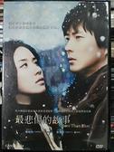 挖寶二手片-0B03-176-正版DVD-韓片【最悲傷的故事】-權相佑 李寶英(直購價)