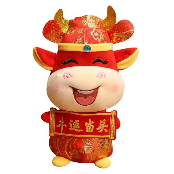吉祥牛 2021牛年吉祥物公仔玩偶生肖小牛娃娃掛件新年禮品毛絨玩具批發【快速出貨八折搶購】