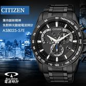 【公司貨5年延長保固】CITIZEN AS8025-57E 光動電波錶