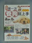 【書寶二手書T3/寵物_NEJ】第一次養狗就上手_何佳燕