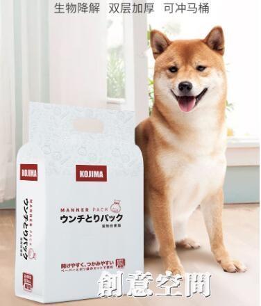 日本KOJIMA狗狗拾便袋一次性垃圾袋抓撿屎拾便器鏟屎寵物便便神器 創意新品