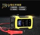 【小樺資訊】開發票汽車配件 JB9電瓶修復器 智慧充電 充滿停止 一鍵修復安全防護靜音風扇