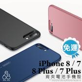 機樂堂 iPhone 7 8 Plus 手機殼 行動電源 背夾式 薄保護套 無線充電 電池 藍牙 可插耳機 移動充電寶