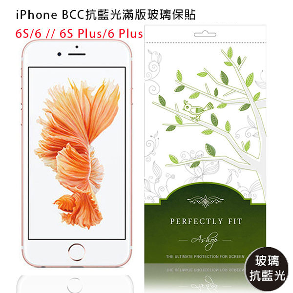 【A Shop】Real Stuff 系列BCC抗藍光滿版玻璃保貼 iPhone 6S/6S Plus 正面-兩色 4.7/5.5